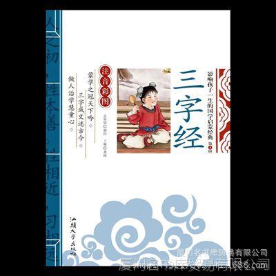 正版图书  国学 启蒙 经典(注音彩图版)青花瓷·-《三字经》