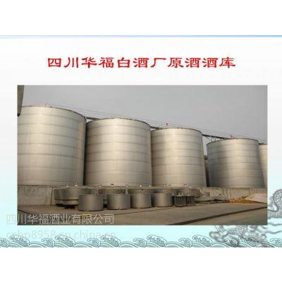 四川华福白酒厂提供优质白酒加工、白酒贴牌、原酒、散酒、调味酒