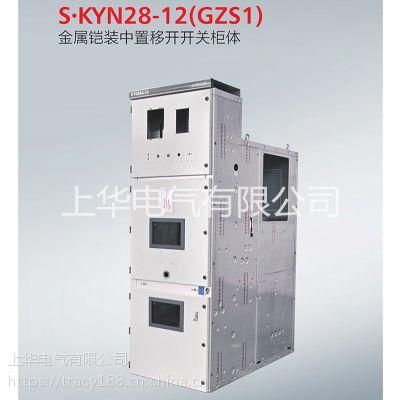 上华电气KYN28A-12中置柜柜体 高压开关柜