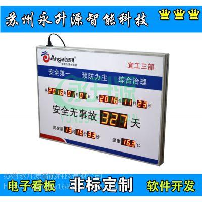 苏州永升源非标定制车间安全生产看板 安全天数运行记录倒计时 PLC计数电子看板 温湿度