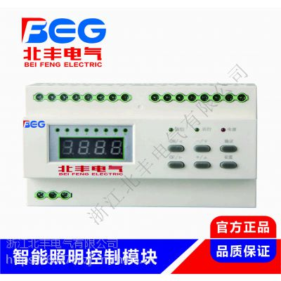 热销爱瑟菲智能照明控制器 ASF.RL.6.16A照明模块