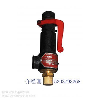 供应锅炉专用A27H弹簧式安全阀