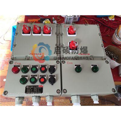一控一电机防爆电磁启动控制箱-