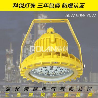 荣朗BZD126-60hLED防爆灯 护栏式防爆泛光灯