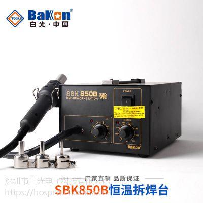 深圳白光SBK850B拆焊台 850拆焊台 拆焊台厂家