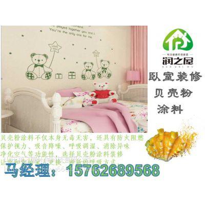 贝壳粉环保,防火防霉涂料,润之屋生态内墙贝壳粉涂料