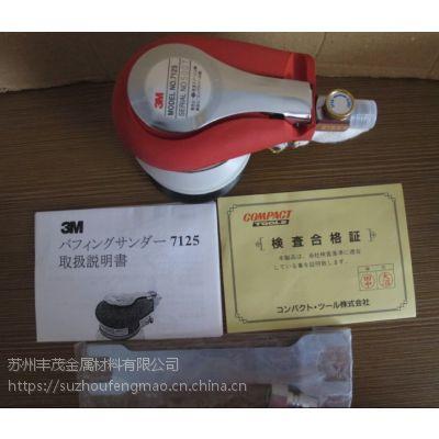 3M7125打磨机 3M7125抛光机 3m7125偏心打磨机