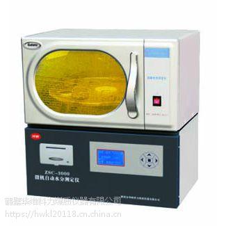 山西煤炭水分测定仪的价格,华维科力 煤质化验设备厂家