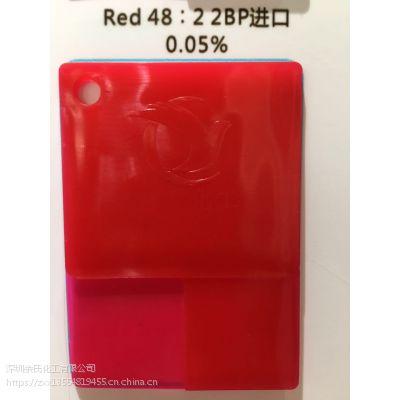 原装进口巴斯夫2BP红 颜料红2BP 固美透红2BP