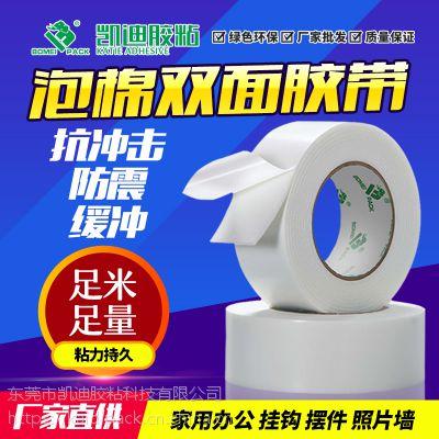 东莞凯迪胶粘科技直销与批发双面胶带KAIDI-2430m亦可订做