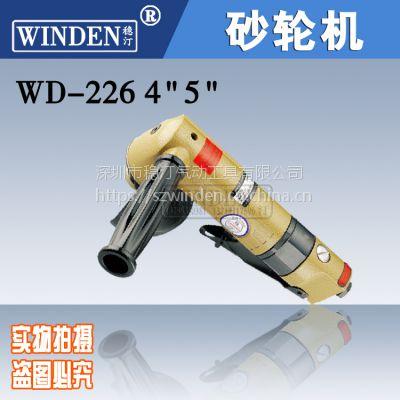 供应台湾稳汀气动角磨机 气动砂轮机WD-226、WD-2265