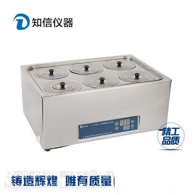 六孔恒温水浴锅ZX-S26知信仪器