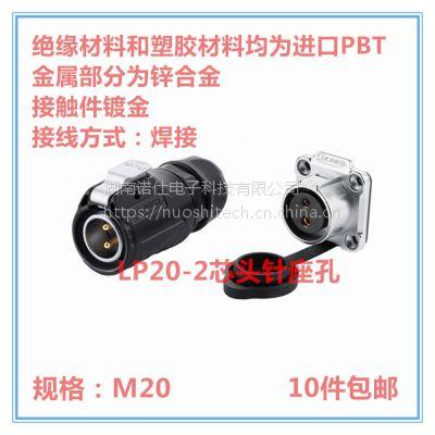 CNLINKO凌科LP20-2芯防水连接器 航空插头 快速插拔公母对接 正装 IP67