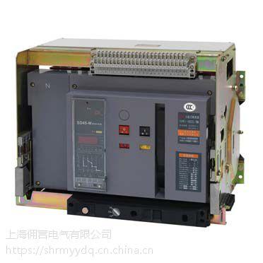 FDW1-2000上海佣言电气智能型万能式断路器