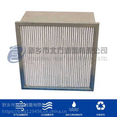 无尘车间净化专用高效空气过滤器 厂家批发