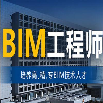 bim培训班 bim培训哪家机构好 厦门BIM培训选中信教育