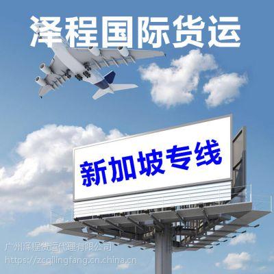 家电、家居用品、厨卫用品、机器设备从广州出口新加坡海运双清门到门