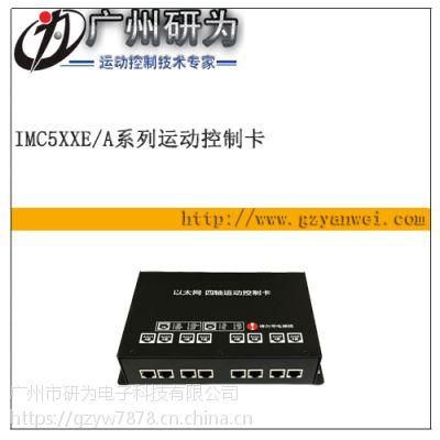 脱机 四轴运动控制器 Modbus 独立 可编程 运动控制器 iMS504E/A