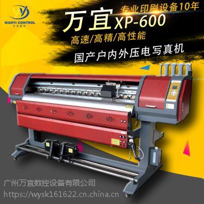 户外双头广告压电写真机 数码打印机 喷绘机 价格优质量好
