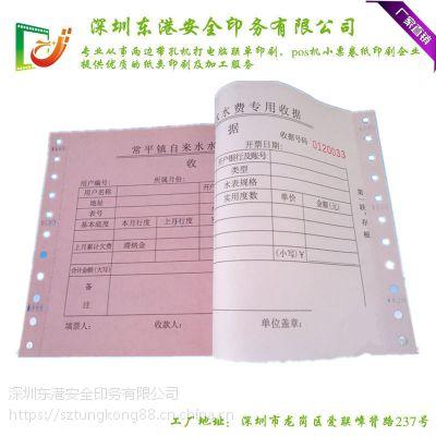 南方电网国家电网电费收据通知单Receipt printing无碳复写纸机打票据
