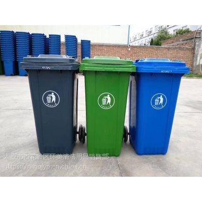山西环保垃圾桶240L厂家