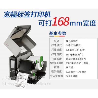 TSC TTP-2610MT/268M 203DPI条码打印机 A4A5不干胶标签打印机无锡上门维修