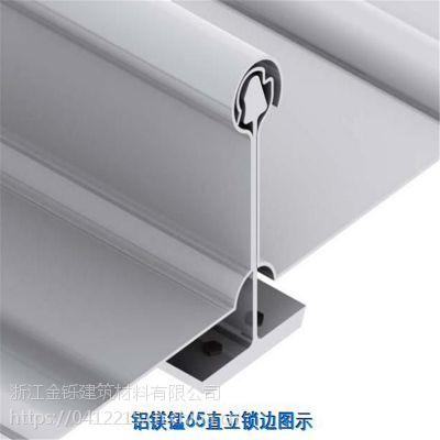 现场加工0.7mm 65-400 铝合金屋面板 提供安装 颜色定制
