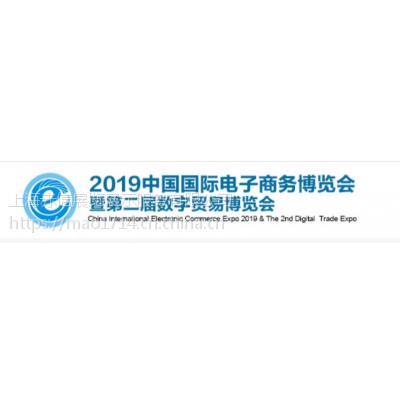 2019义乌电商展及微商大会
