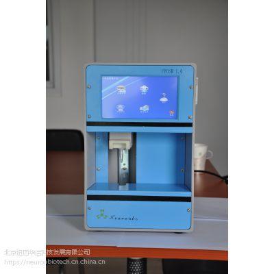 冰点摩尔浓度渗透压测定仪FPOSM-V2.0