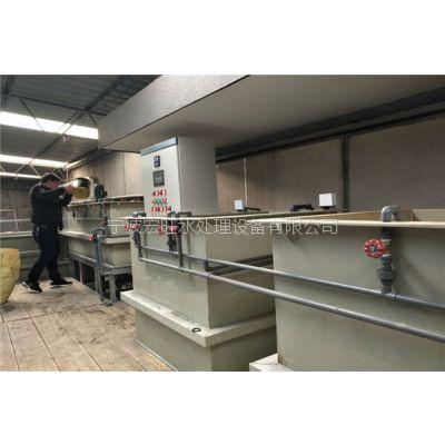 宏旺10T/D化工废水处理设备,磷化酸洗废水处理设备批发