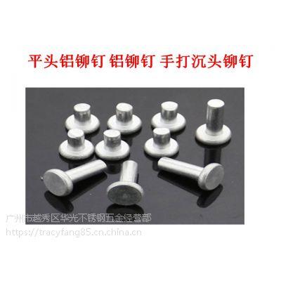 平头铝铆钉/铝铆钉/沉头铝钉订造/圆头盘头铆钉/手打订造沉头铝铆钉M3M4M5M6M8