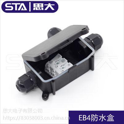 B706二头通防水接线盒 IP66户外防水连接器 防尘防晒UV 一进一出
