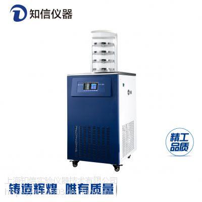 立式冷冻干燥机ZX-LGJ-18型知信仪器
