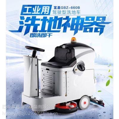 西安驾驶式洗地机厂家,西安富嘉驾驶式洗地机GBZ-660B专卖