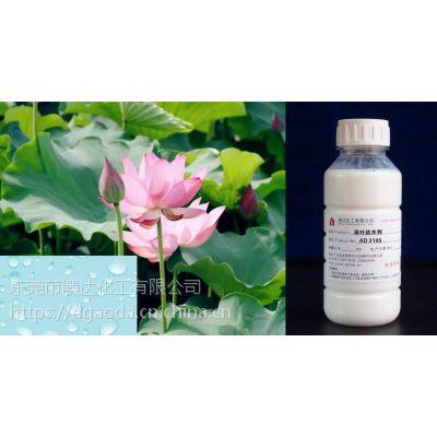 (澳)(达)荷叶疏水剂减少涂膜吸水性和开裂性,表面荷叶效果显著