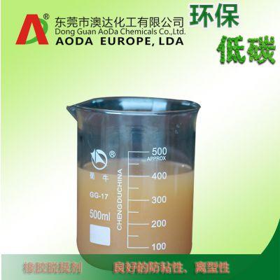 澳达注塑橡胶脱模剂AD6020 硅制品塑料水性脱模助剂 厂家直销