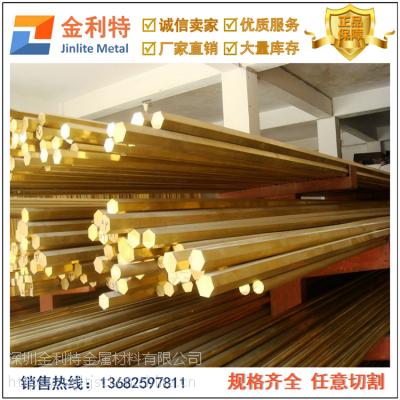 国标六角黄铜棒价格 H62环保黄铜棒厂家