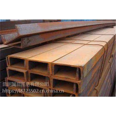 云南槽钢、昆明槽钢处理价供应、云南槽钢批发优惠、昆明槽钢型材市场