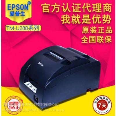 TM-U220票据打印机串口波特率设置方法