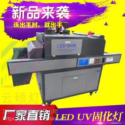 广东云硕批发隧道式烘干炉 365nm紫光 1300w花纸油墨固化 供应leduv固化隧道烘