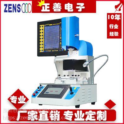 供应 正思 光学返修台ZS-700 手机维修仪 LED无铅bga返修台