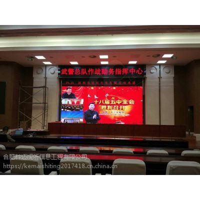 芜湖无为县全彩LED显示屏安装调试、合肥科迈视听