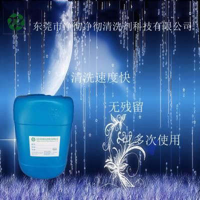 环保型工业油污清洁剂价格 水剂型液压油油垢清除剂厂家 净彻