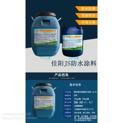 广州佳阳防水聚合物JS防水涂料施工注意事项有哪些?