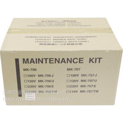 京瓷KM-3035保养组件 维护组件 维修包 保养组件 MK-706