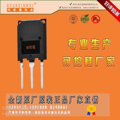 国内知名生产高压可控硅厂家 高品质可控硅生产厂家 高结温可控硅厂家