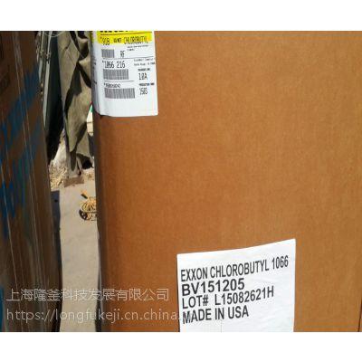 现货供应美国进口氯化丁基橡胶埃克森1066