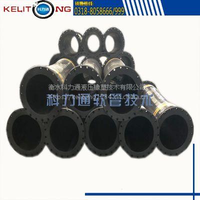 促销科力通牌大口径胶管 大口径疏浚胶管 法兰式吸排泥耐磨管 天然橡胶管