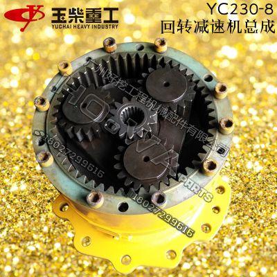 Yucai/玉柴230-8回转齿轮箱 玉柴YC230-8钩机配件旋转牙箱总成