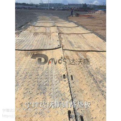 施工铺路垫板就用达沃斯 高抗压防滑路垫专业生产可租赁
